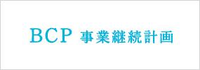 BCP事業継続計画