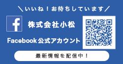 株式会社小松のfacebook