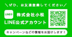 株式会社小松公式ラインアカウント