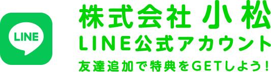 株式会社⼩松LINE公式アカウント友達追加で特典をGETしよう!