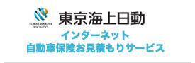 東京海上日動 インターネット自動車保険お見積もりサービス