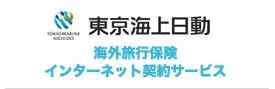 東京海上日動海外旅行保険インターネット契約サービス