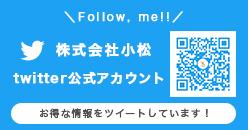 株式会社小松公式twitterアカウント